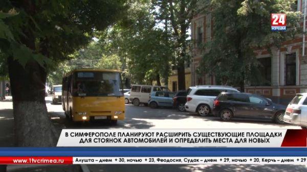 В Симферополе планируют расширить существующие площадки для стоянок автомобилей и определить места для новых