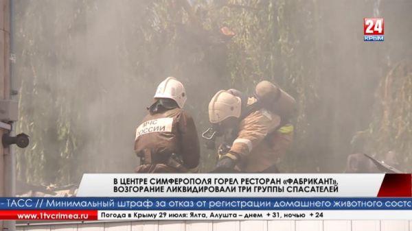 В центре Симферополя горел ресторан «Фабрикант». Возгорание ликвидировали три группы спасателей