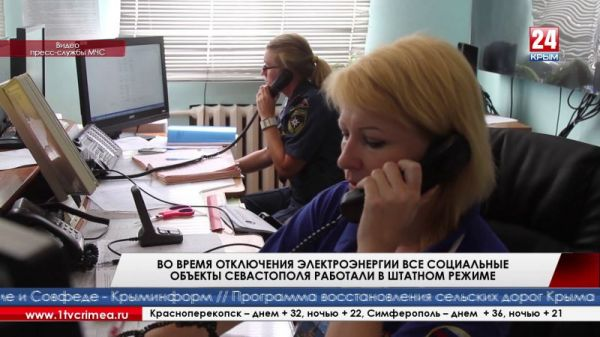 Во время отключения электроэнергии все социальные объекты Севастополя работали в штатном режиме