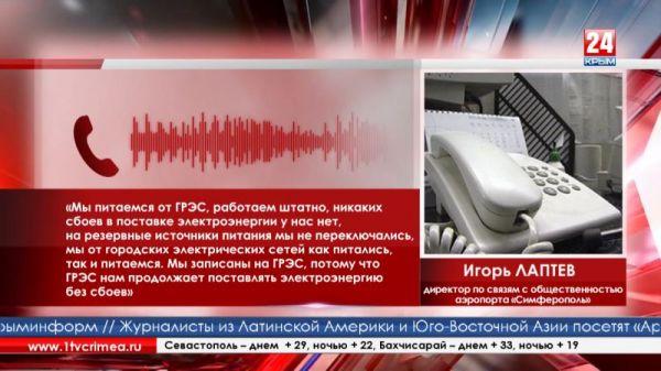 Аэропорт «Симферополь» работает в штатном режиме. Отключения электроэнергии не было