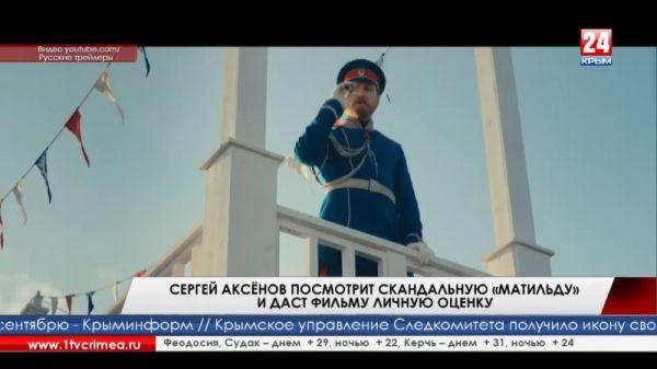 Сергей Аксёнов посмотрит скандальную «Матильду» и даст фильму личную оценку
