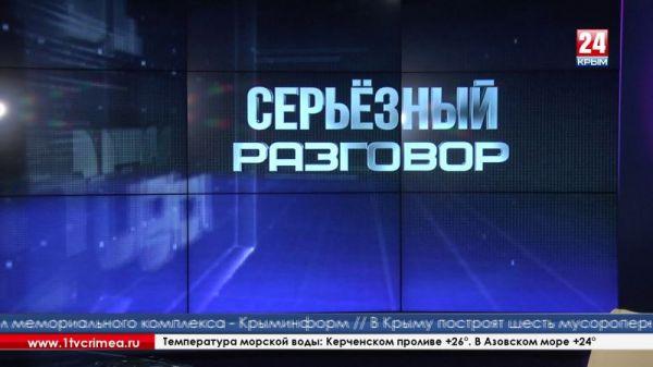 Сергей Аксёнов принял участие в программе «Серьёзный разговор» на телеканалах «Крым 24» и «Первый Крымский»