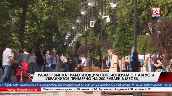 Размер выплат работающим пенсионерам с 1 августа увеличится примерно на 200 рублей в месяц