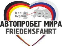 В Ялту прибудет автопробег дружбы «Берлин – Москва»