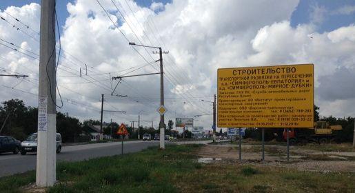 Разворот автомобилей на одном из выездов из Симферополя ограничен из-за строительных работ