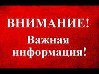Отделение надзорной деятельности по г. Саки и Сакскому району УНД ГУ МЧС России по РК информирует