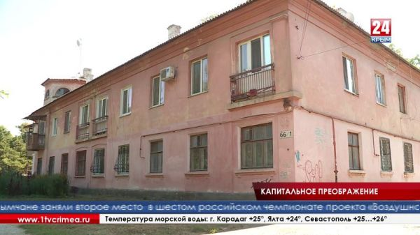 В Крыму активно ведётся капитальный ремонт, в первую очередь преображают дома, которые наиболее остро в этом нуждаются