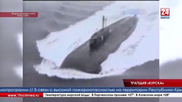 Катастрофу на атомной подлодке «Курск», унесшую жизни 118 человек, вспомнили в Севастополе