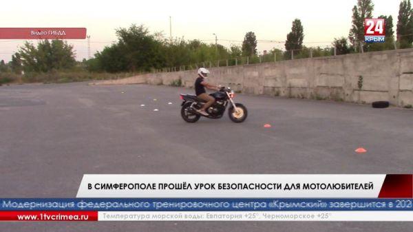 В Симферополе прошёл урок безопасности для мотолюбителей