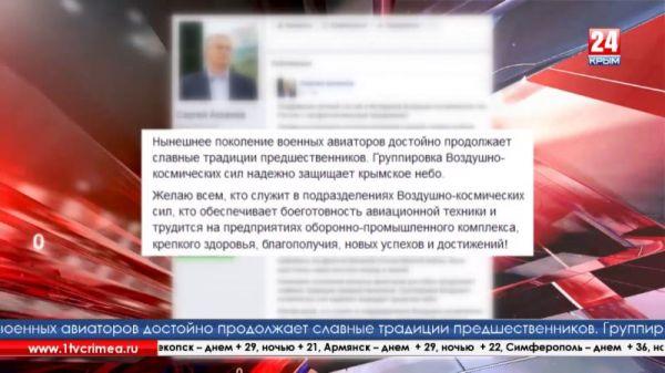 Сергей Аксёнов поздравил с профессиональным праздником личный состав и ветеранов Воздушно-космических сил России