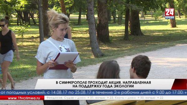 В Симферополе проходит акция, направленная на поддержку Года экологии