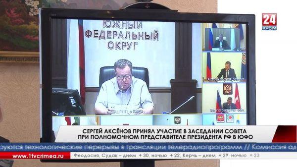 Сергей Аксёнов принял участие в заседании Совета при Полномочном представителе Президента РФ в ЮФО