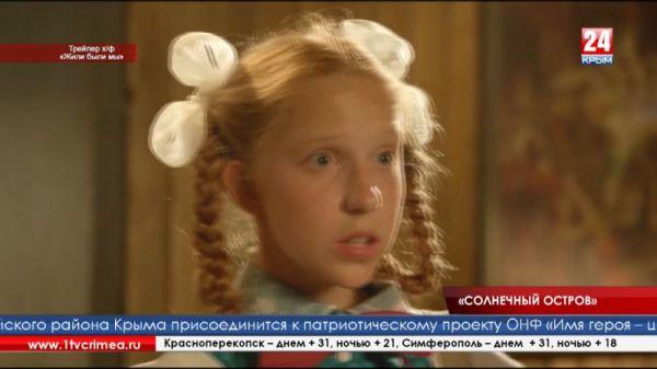 2-7 сентября в Евпатории пройдёт фестиваль детского и семейного кино «Солнечный остров»