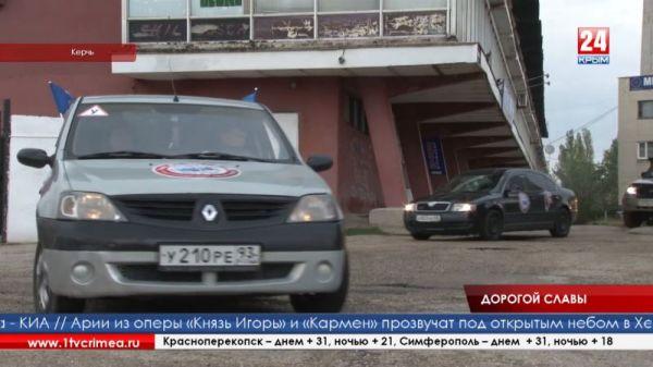 Участники автопробега к 90-летию ДОСААФ прибыли в Крым