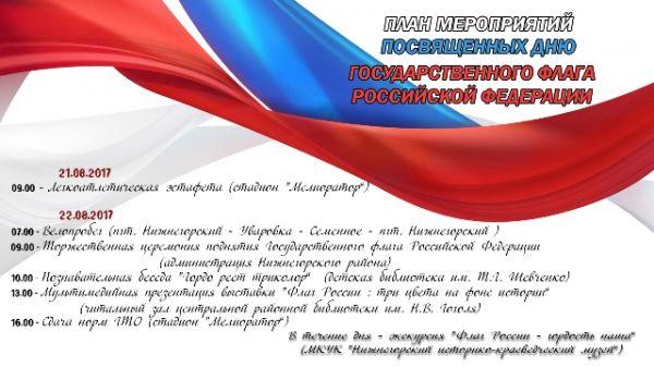 В Нижнегорском районе готовятся ко Дню государственного флага РФ