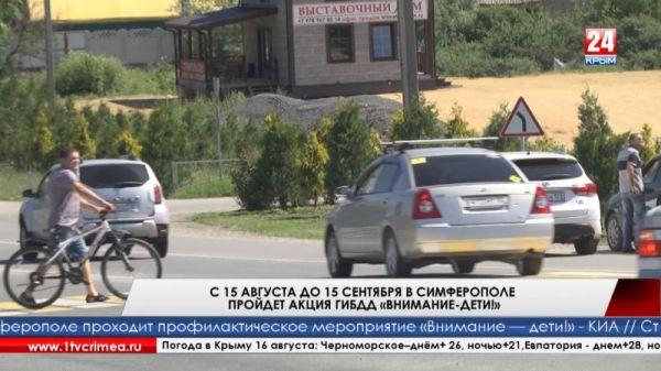 С 15 августа до 15 сентября в Симферополе пройдёт акция ГИБДД «внимание – дети!»