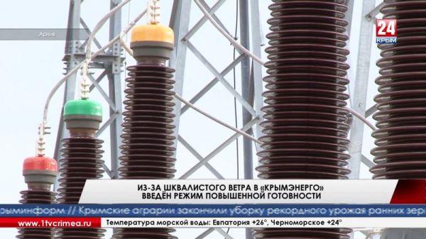 Из-за шквалистого ветра в «Крымэнерго» введён режим повышенной готовности
