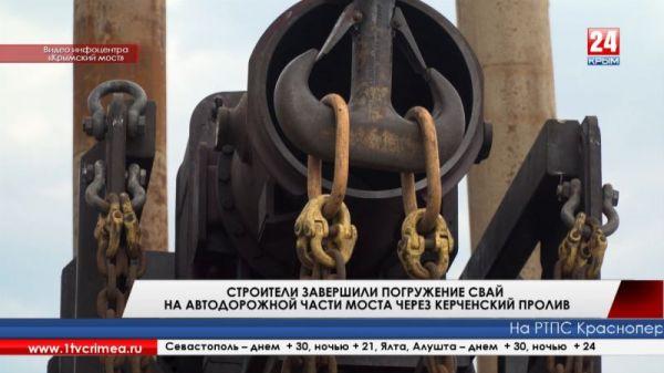 Строители завершили погружение свай на автодорожной части моста через Керченский пролив