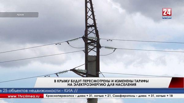 В Крыму будут пересмотрены и изменены тарифы на электроэнергию для населения