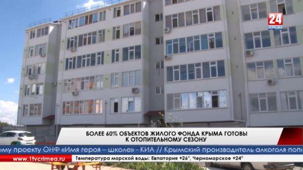 Более 60% объектов жилого фонда Крыма готовы к отопительному сезону