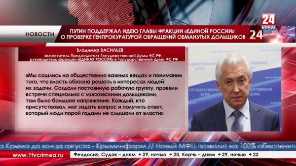 Владимир Путин поддержал идею главы фракции «Единой России» в Госдуме о проверке генпрокуратурой обращений обманутых дольщиков