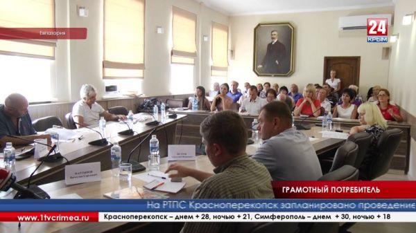 В Евпатории прошло первое выездное заседание крымского Общественного совета «Школы грамотного потребителя»