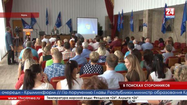 Второе заседание региональных координационных Советов сторонников партии «Единая Россия» прошло в Керчи