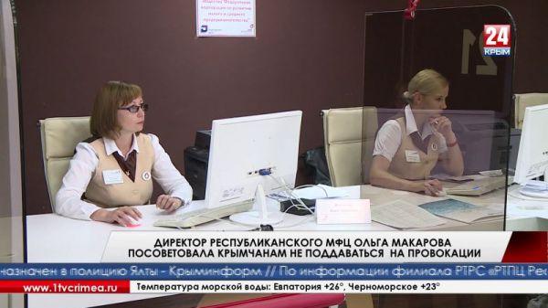 Директор республиканского МФЦ Ольга Макарова посоветовала крымчанам не поддаваться на провокации