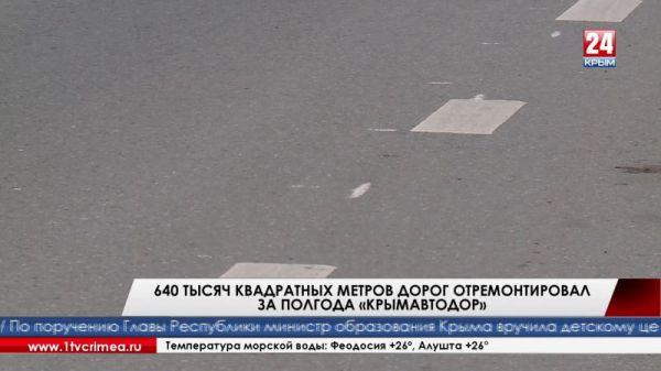 640 тысяч квадратных метров дорог отремонтировал за полгода «Крымавтодор»