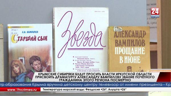 Крымские сибиряки будут просить власти Иркутской области присвоить драматургу Александру Вампилову звание почётного гражданина этого региона посмертно