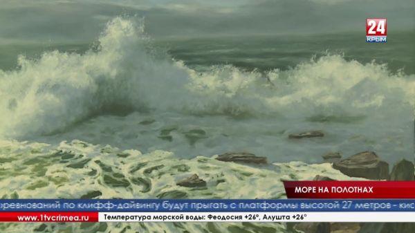 Выставка пейзажей «Море» открылась в библиотеке им. Франко