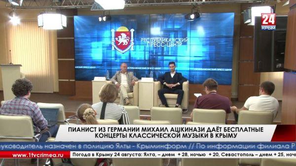 Крымчане могут бесплатно посетить концерты классической музыки пианиста из Германии Михаила Ашкинази