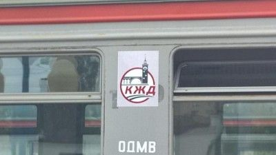 ФСБ проверяет закупки Крымской железной дороги