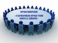 При поддержке Минкульта РК состоится научная конференция «V Бахчисарайские научные чтения памяти Е.В. Веймарна»