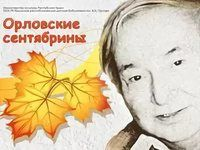 При поддержке Минкульта РК пройдут традиционные «Орловские сентябрины»