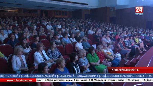 Профессиональный праздник работников финансовой сферы отмечают в Крыму
