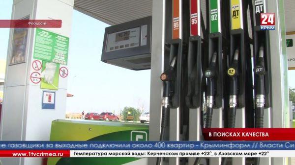 Образцы бензина, взятые на заправках в Белогорском и Симферопольском районах, проверили в спецлаборатории