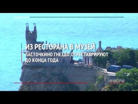 РФ нелегально бурит скалу под Ласточкиным гнездом вКрыму— ЮНЕСКО
