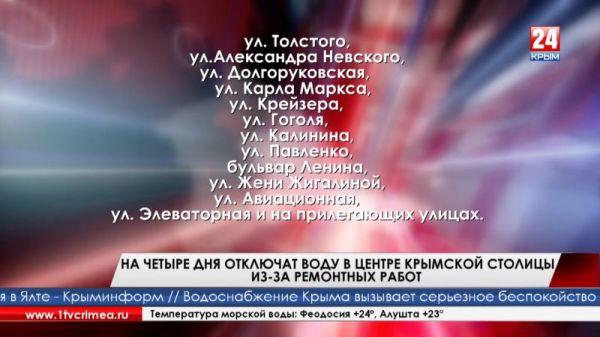 На четыре дня отключат воду в центре крымской столицы из-за ремонтных работ