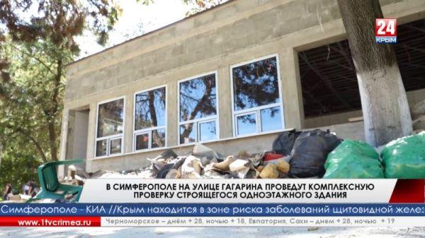 В Симферополе на улице Гагарина проведут комплексную проверку строящегося одноэтажного здания