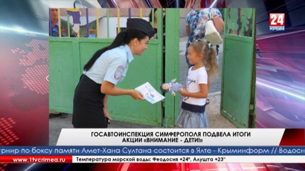 Госавтоинспекция Симферополя подвела итоги акции «Внимание – дети!»