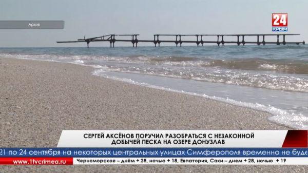 Сергей Аксёнов поручил разобраться с незаконной добычей песка на озере Донузлав