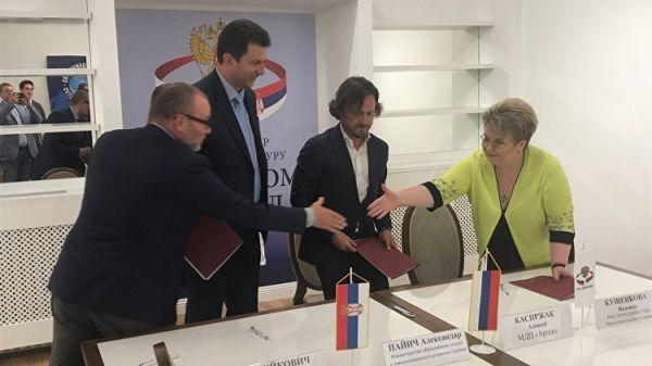Минобразования Сербии заключило договор с«Артеком» вКрыму