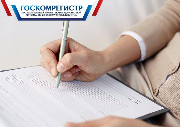 Сотрудники Госкомрегистра приняли участие во всероссийском исследовании основных причин приостановлений и отказов в регистрации прав
