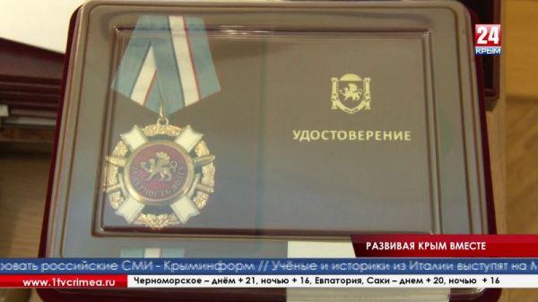 В Государственном Совете Республики наградили крымчан за вклад в развитие родного края