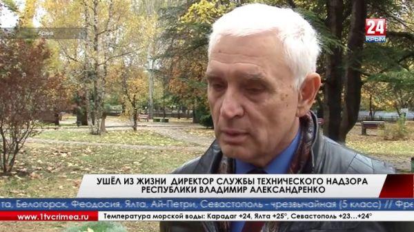 Ушёл из жизни директор Службы технического надзора Республики Владимир Александренко