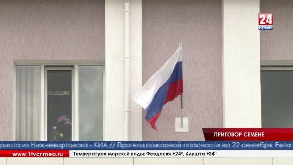 В Симферополе огласили приговор журналисту, сравнившему события 2014 года с оккупацией Крыма фашистскими войсками в 1941 году