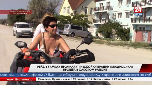 Рейд в рамках профилактической операции «Квадроцикл» прошёл в Сакском районе