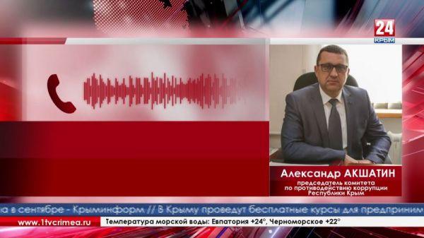 С 2018 года комитет по противодействию коррупции Крыма будет проводить проверки первых лиц муниципальных образований, их замов, а также депутатов всех уровней