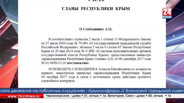 Ряд кадровых изменений произвёл Глава Крыма в Совмине